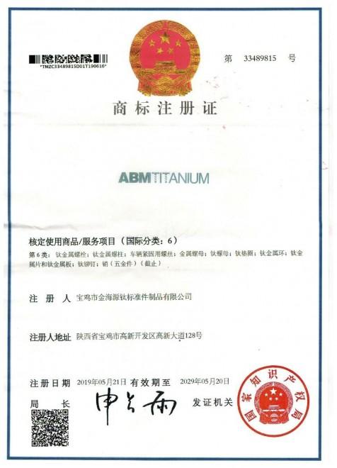 ABM商标注册证书