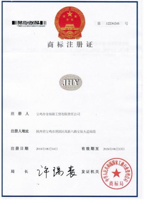 JHY商标注册证书