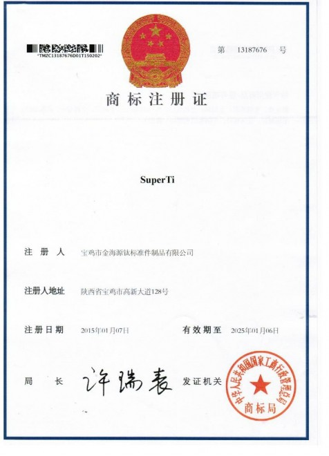 SuperTI商标注册证书