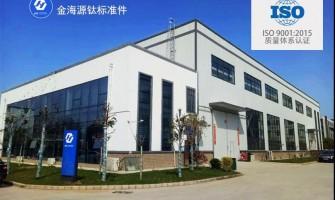 热烈欢迎省委政研室莅临金海源公司调研钛产业发展