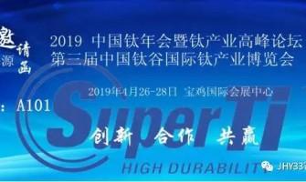 2019年中国钛年会暨钛产业高峰论坛第三届中国钛谷国际钛产业博览会