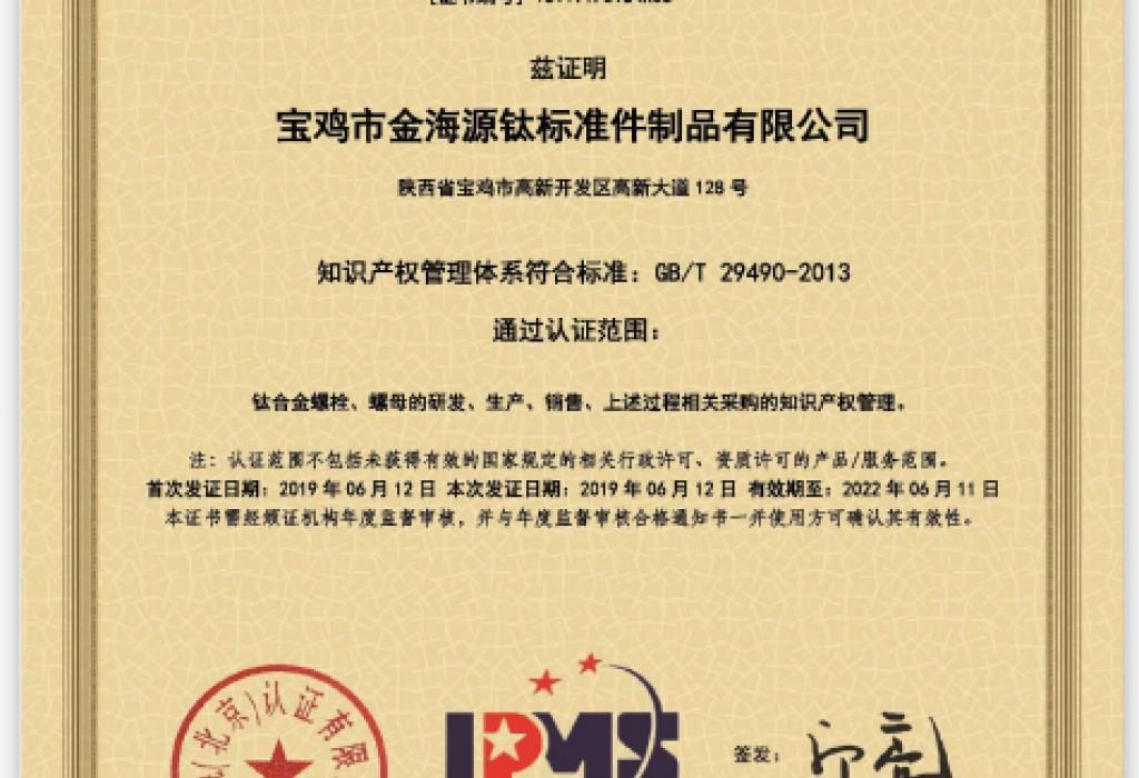 知识产权体系证书