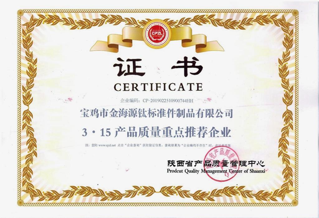 陕西省重点推荐企业
