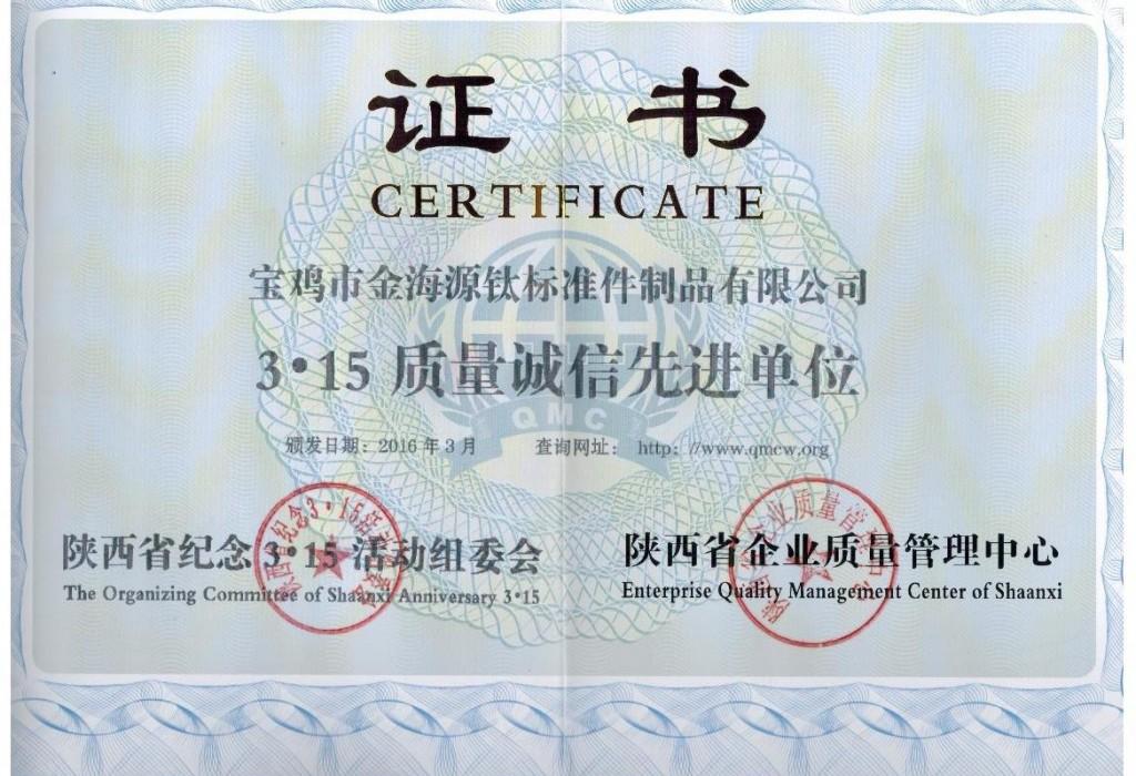 3.15质量证书